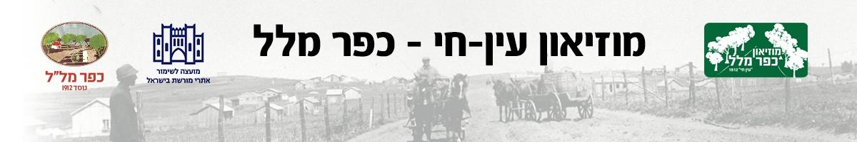 מוזיאון עין חי – כפר מלל